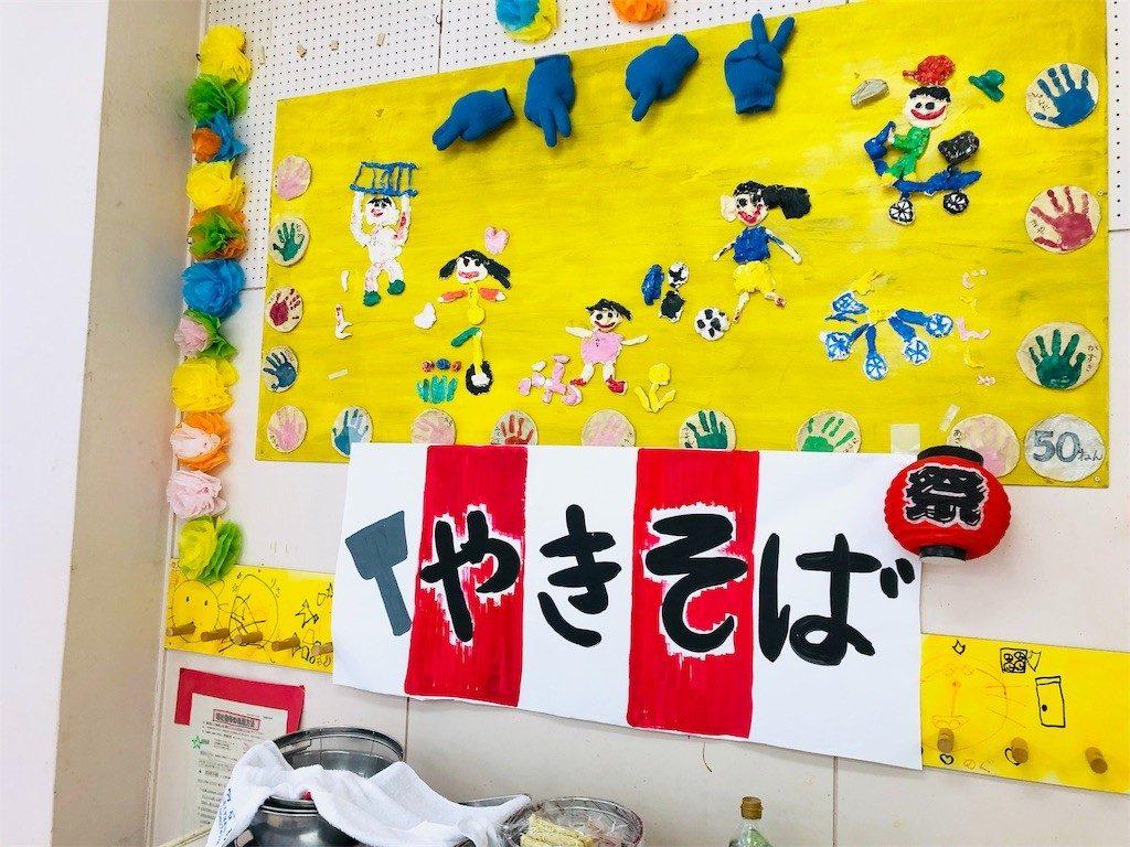 教室の縁日風の飾り