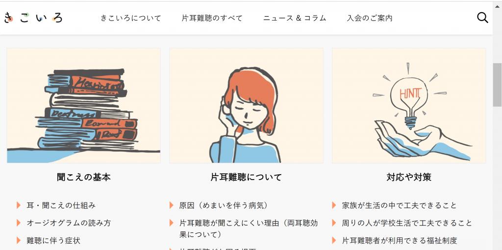 ウェブサイトトップページ