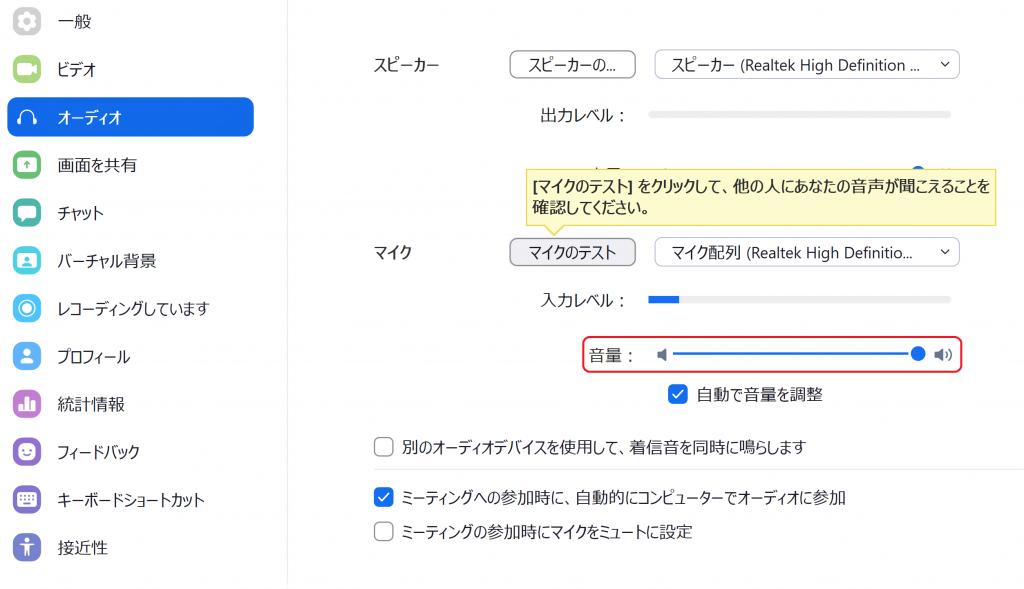 Zoomのオーディオ設定画面